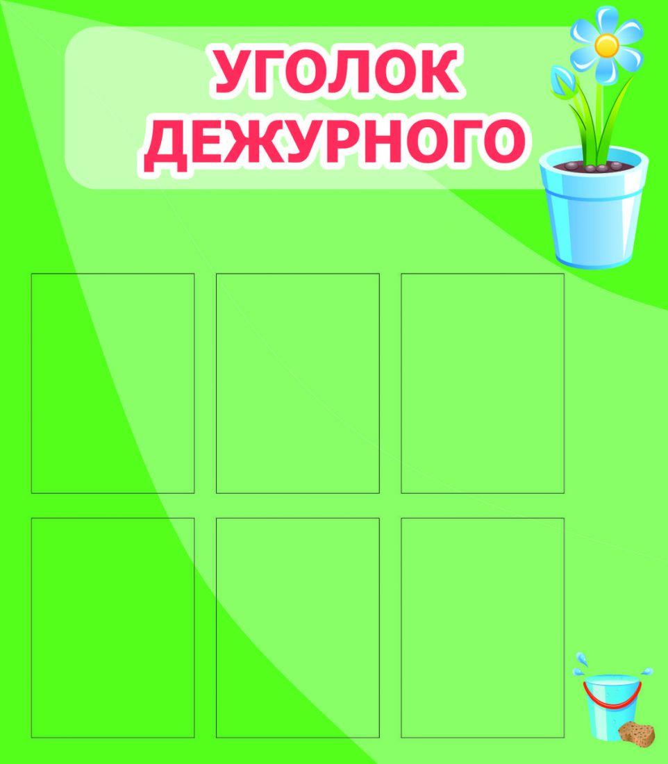 """Стенд """"Уголок дежурного"""" (6 карманов А5)"""