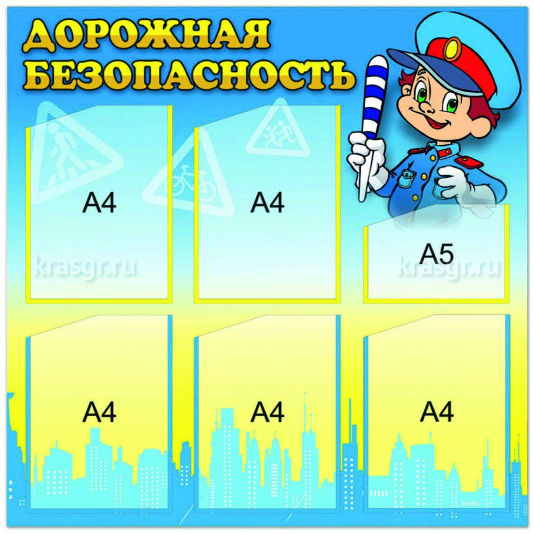 """Стенд """"Дорожная безопасность"""" (6 карманов)"""