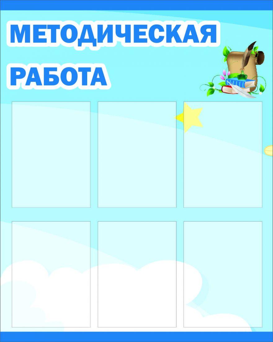 """Стенд """"Методическая работа"""" (6 карманов)"""