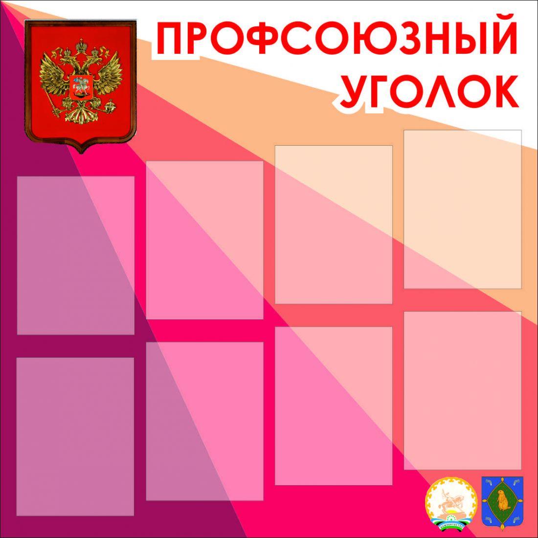 """Стенд """"Профсоюзный уголок"""" (8 карманов)"""