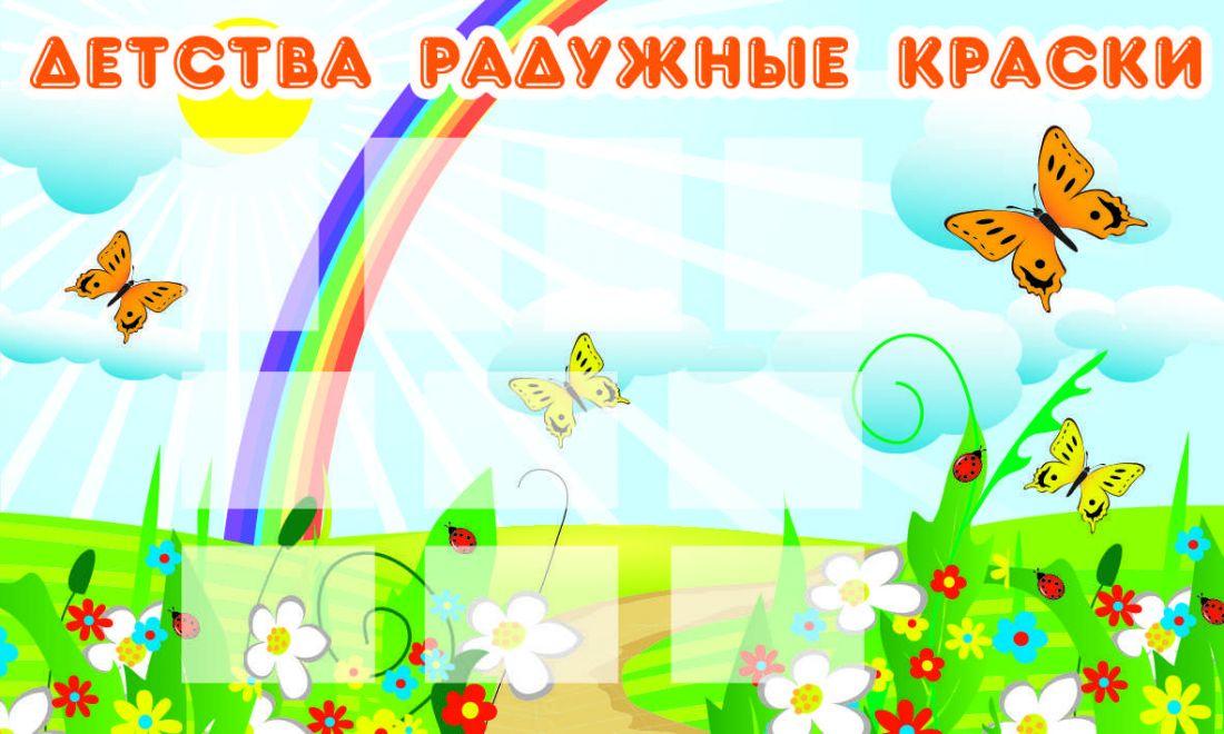 """Стенд """"Детства радужные краски"""" (10 карманов)"""
