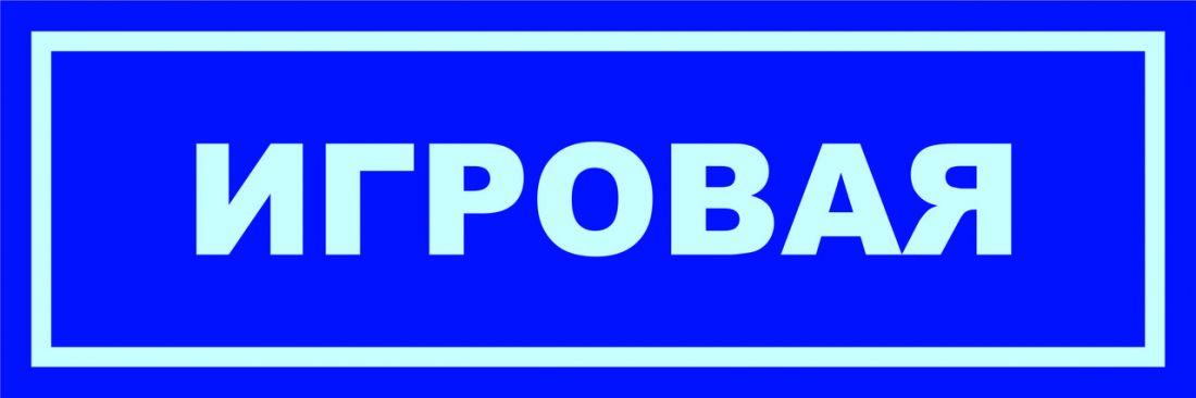"""Табличка """"Игровая"""""""