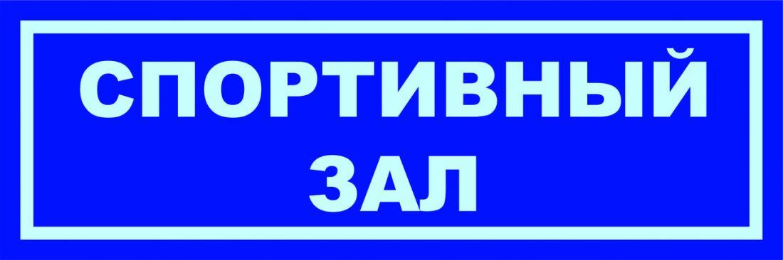 """Табличка """"Спортивный зал"""""""