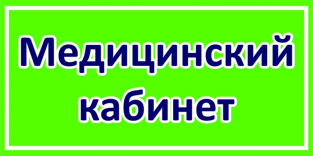 """Табличка """"Медицинский кабинет"""""""