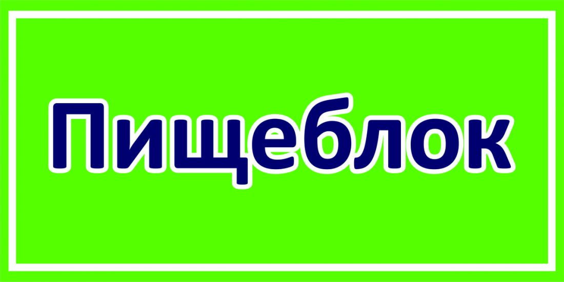 "Табличка ""Пищеблок"""