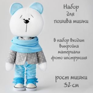 Набор для создания текстильной игрушки Мишка мальчик