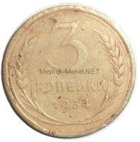 3 копейки 1934 года # 4