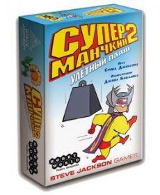 Игра Супер Манчкин 2. Улётный Плащ