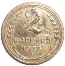 2 копейки 1933 года # 2