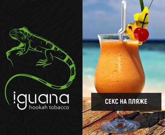 Табак для кальяна Iguana Секс на пляже