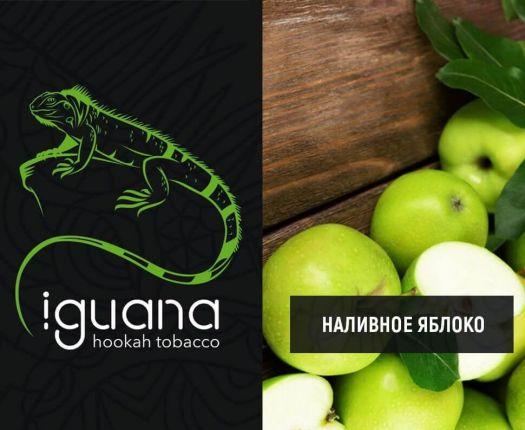 Табак для кальяна Iguana Наливное яблоко