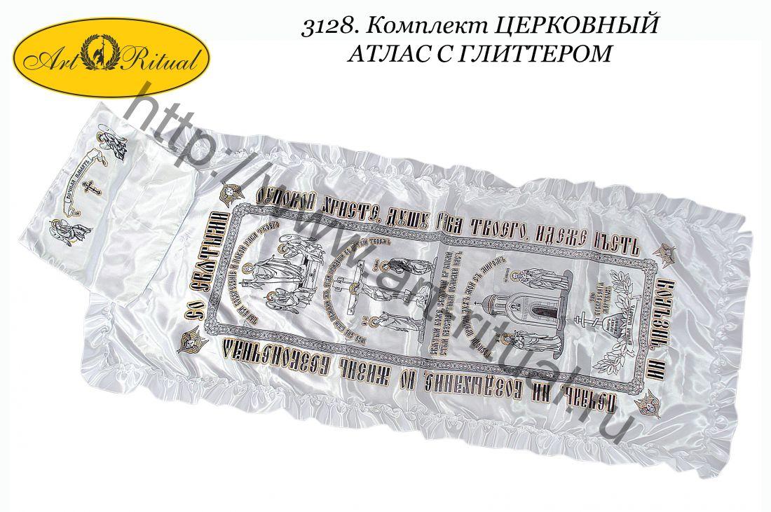 3128. Комплект ЦЕРКОВНЫЙ АТЛАС С ГЛИТТЕРОМ
