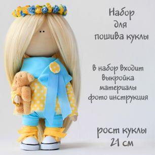 """Набор для создания текстильной куклы """"Марта"""""""