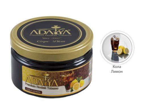Табак для кальяна Adalya Cola Lemon (Кола с лимоном)