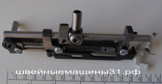 Механизм регулировки зазора между иглой и челноком + нитевдеватель     цена 500 руб.