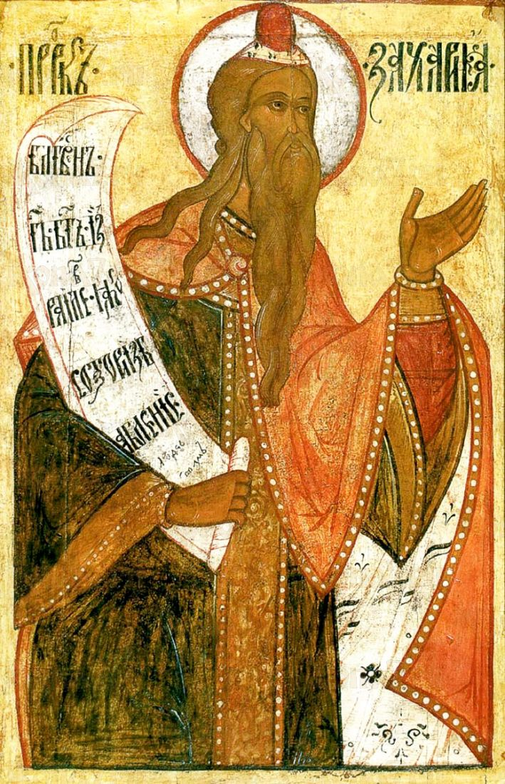 Икона Захария, пророк (копия 16 века)