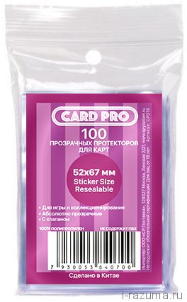 Протекторы Card-Pro 52x67 мм (100 шт.)