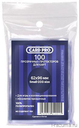Протекторы Card-Pro 62x96 мм (100 шт.)