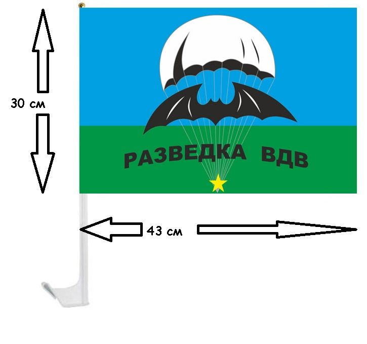 Флаг на машину Разведка ВДВ