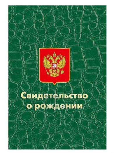 ОБЛОЖКА ДЛЯ СВИДЕТЕЛЬСТВА О РОЖД. КАРТОН КРОКОДИЛ ЗЕЛЕНЫЙ