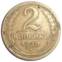 2 копейки 1930 года # 1