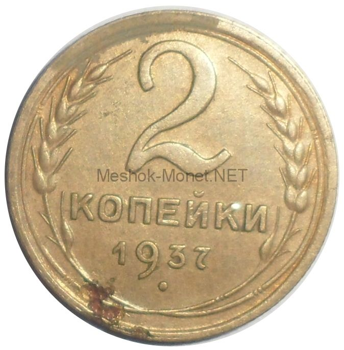 2 копейки 1937 года # 3