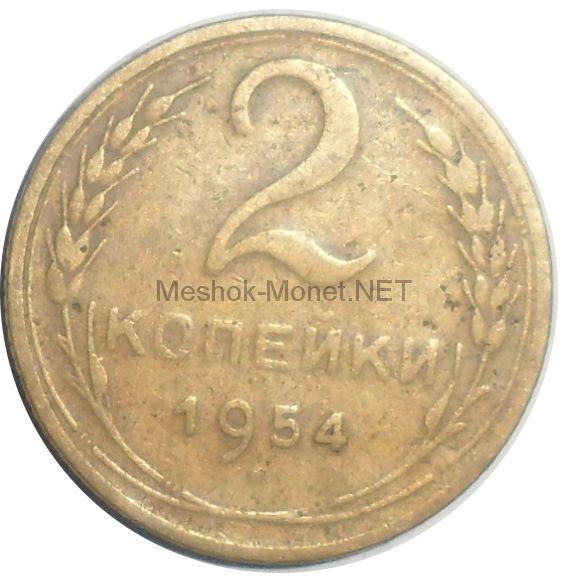 2 копейки 1954 года # 2