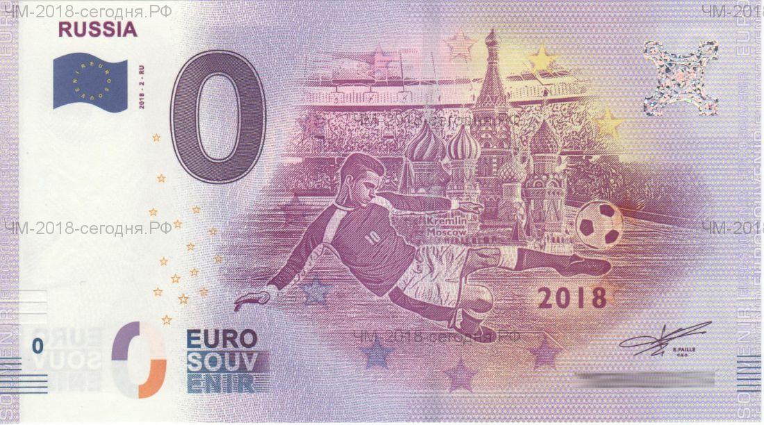 Памятная банкнота ЧМ-2018 ZERO EURO RUSSIA