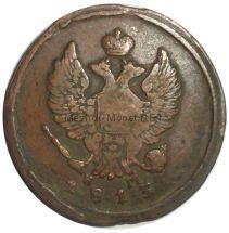2 копейки 1813 года ЕМ-НМ # 1
