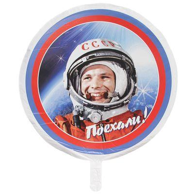 Шар фольгированный Гагарин Поехали! с гелием