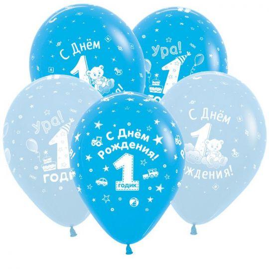 С Днем Рождения 1 год мальчику (2 цвета) латексные шары с гелием