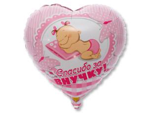Спасибо за внучку шар сердце фольгированный с гелием