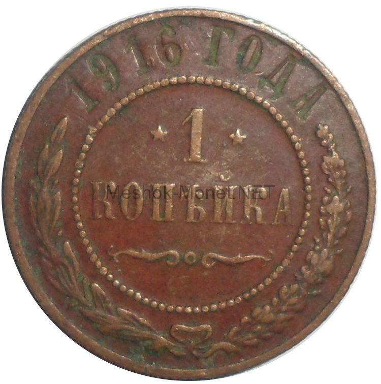 1 копейка 1916 года # 1