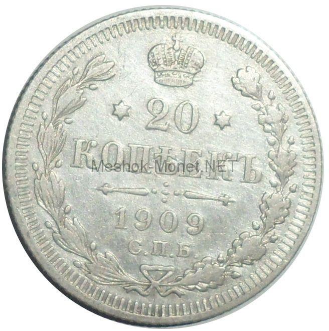 20 копеек 1909 года СПБ ЭБ # 1