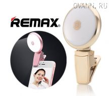 Вспыша для селфи Remax Nine Brightness Selfie Sport Light