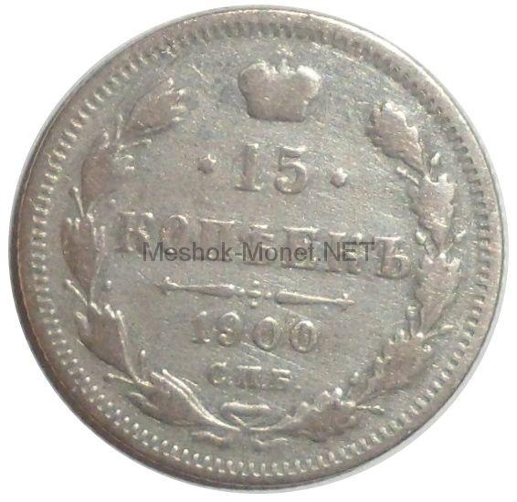 15 копеек 1900 года СПБ ФЗ # 1