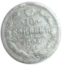 10 копеек 1903 года СПБ АР # 1