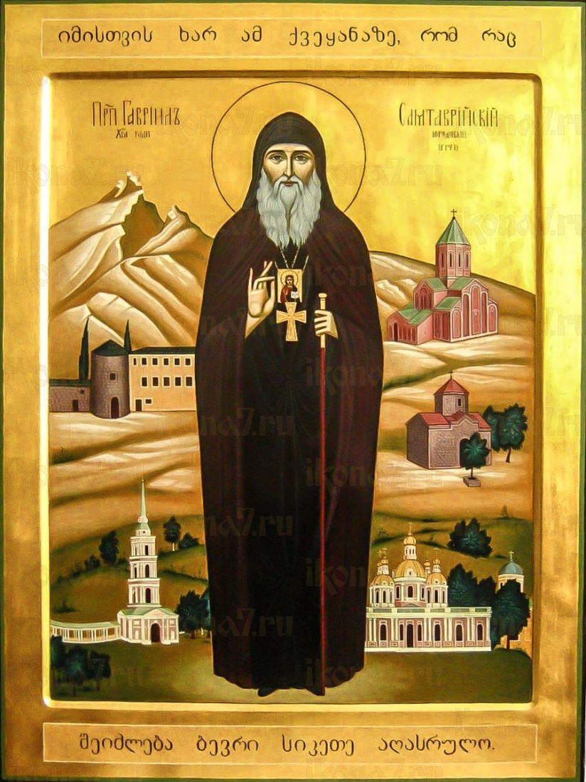 Гавриил Ургебадзе