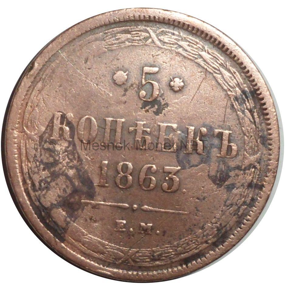 5 копеек 1863 года ЕМ # 1