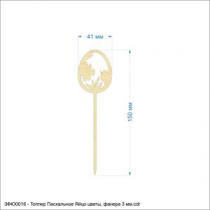`Топпер ''Пасхальное Яйцо цветы'', размер: 41*150 мм, фанера 3 мм