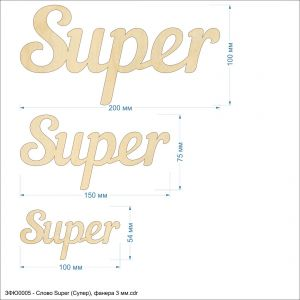 Слово ''Super (Супер)'' , фанера 3 мм (1уп = 10шт)