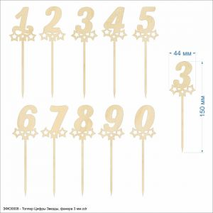Топпер ''Цифры звезды'', размер: 44*150 мм, фанера 3 мм (1уп = 10шт)