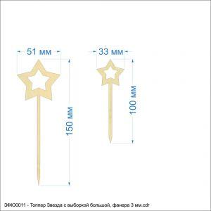 Топпер ''Звезда с выборкой большой'' , фанера 3 мм (1уп = 10шт)