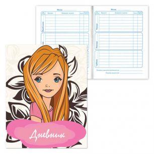 """Дневник для 1-4 классов, твердый, BRAUBERG, ламинированная обложка, """"Девочка"""", 104238"""