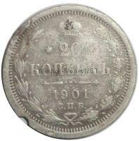 20 копеек 1901 года СПБ ФЗ # 1