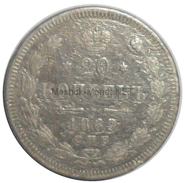 20 копеек 1869 года СПБ HI # 1
