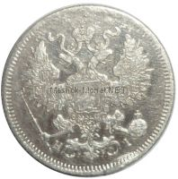 20 копеек 1868 года СПБ НI # 1