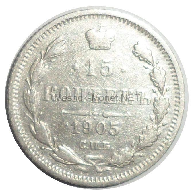 15 копеек 1905 года СПБ АР # 1