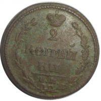 2 копейки 1810 года ЕМ-НМ # 1