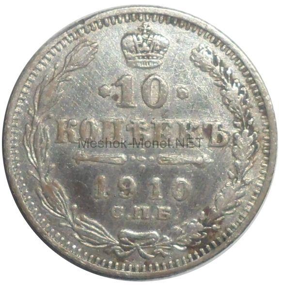10 копеек 1910 года СПБ ЭБ # 2